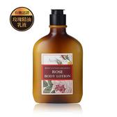 澳潔蕬頂級有機成分保加利亞奧圖玫瑰精油保濕乳液-250ml