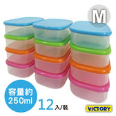 【VICTORY】小巧精緻密封保鮮盒-中(12入)#1126032 食物保鮮 冰箱收納 密封盒