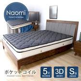 床墊 獨立筒 透氣增厚設計 Naomi 3D立體網布三線高獨立筒床墊-雙人5尺【H&D DESIGN 】