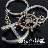 鋅合金船舵款情侶鑰匙扣 東京戀歌