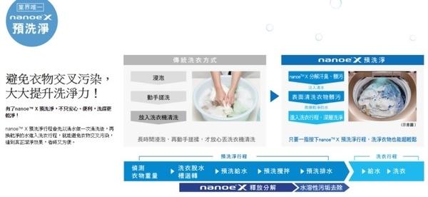【佳麗寶】-留言享加碼折扣(Panasonic國際牌)Nanoe X雙科技溫水洗淨變頻洗衣機-18kg【NA-V198EBS-B】