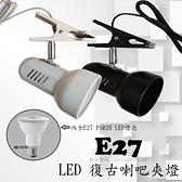 數位燈城 LED-Light-Link PAR20 E27 LED 復古喇吧夾燈 商空燈具、展示、居家、夜市必備燈款