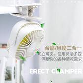 usb小風扇可充電迷你台夾式學生宿舍搖頭夜燈小電風扇 【好康八八折】