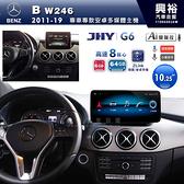 【JHY】2011~19年BENZ B-Class W246專用10.25吋G6系列安卓主機*導航+ZLink+8核心6+64G
