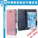 MOXIE 全球首款防電磁波真皮手機皮套X-SHELL(IPHONE 6 plus/6s plus) 荔枝紋 粉紅色/尊爵黑