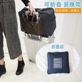 旅行包 可折疊旅行包大容量旅行袋旅遊包行李包行李袋女短途拉杆包手提包T【快速出貨】