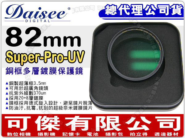 出清 可傑 Daisee 數碼大師 UV-HAZE SUPER PRO DMC SLIM 超多層鍍膜 銅質 薄框 82mm UV保護鏡 媲美b+w