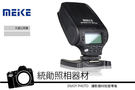 《 統勛.照相 》美科 MeiKe MK320 MK-320 閃光燈  GN值32 for FUJI系統 X70 XT-2