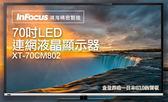 *免費到府安裝*【InFocus】70吋 LED智慧聯網顯示器 《XT-70CM802》全新原廠保固