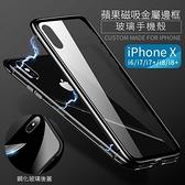iPhone7/i7+/iPhone8/i8 Plus/iPhoneX蘋果磁吸金屬邊框玻璃手機殼【DA0080】