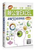 (二手書)超實用!會計.生管.財務的辦公室EXCEL必備50招省時技(2016版)