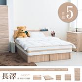 【dayneeds】長澤 橡木紋5尺雙人床五件組