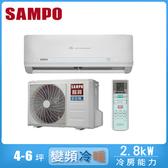 【SAMPO聲寶】4-6坪變頻分離式冷暖冷氣AU-QC28DC/AM-QC28DC