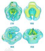 嬰兒游泳圈 防翻防嗆趴圈脖圈新生兒0-5歲游泳圈 兒童寶寶腋下圈「夢娜麗莎精品館」