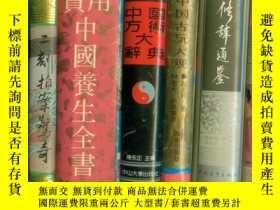 二手書博民逛書店罕見中國古玩大觀(精裝本93年一版一印)18698 趙汝珍 海南