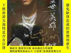 二手書博民逛書店歌曲磁帶罕見王力宏 蓋世英雄,有發票Y347616 出版1970
