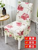 家用彈力連體餐桌椅子套罩現代簡約凳子套罩酒店餐椅墊套裝通用【免運直出八折】