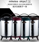 奶茶桶 保溫桶不銹鋼保溫桶奶茶桶商用豆漿桶涼茶水桶8L10L12L雙層開水保溫保冷 DF 維多原創
