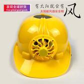 夏季安全帽太陽能風扇帽頭盔太陽板遮陽防曬王源同款自轉風扇帽