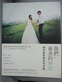 【書寶二手書T9/攝影_J2H】我們,最美的瞬間-婚紗攝影風格寫真術_喬安
