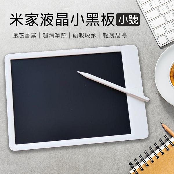 小米米家液晶小黑板 小號 代購 10英寸 現貨 快速出貨 手寫板 塗鴉繪畫板 學習 辦公