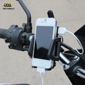 手機支架摩托車電動車手機支撐架車載充電器防震GPS導航夾騎行裝備通用【1件免運好康八折】
