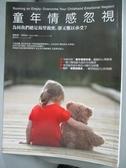 【書寶二手書T2/親子_YFR】童年情感忽視-為何我們總是渴望親密,卻又難以承受?_鍾妮斯‧韋伯