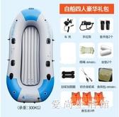 橡皮艇皮滑艇加厚耐磨充氣船皮劃艇沖鋒舟釣魚船4人氣墊船 aj14152【愛尚生活館】