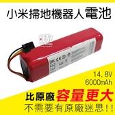 【妃凡】保固半年*比原廠容量更大!小米 掃地機器人電池 14.8V 6000mAh 鋰電池 掃地機電池