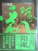 【書寶二手書T4/一般小說_FPY】隋亂(卷三)-大風歌_酒徒