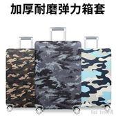 加厚箱套旅行箱保護套行李套密碼拉桿箱防塵外罩20/22/24/26/30寸 QG10935『Bad boy時尚』