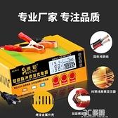 充電機 汽車電瓶充電器12V24V 伏AGM啟停蓄電池純銅多功能智慧摩托充電機 3C優購