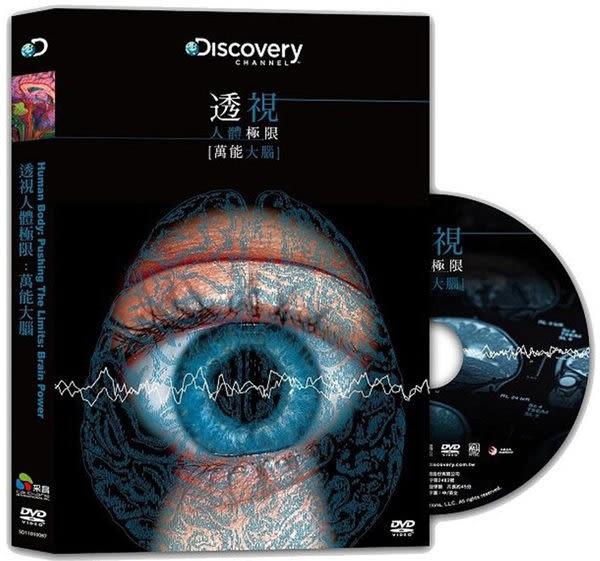 透視人體極限萬能大腦 DVD Discovery (購潮8)