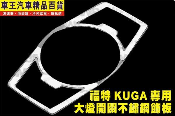 【車王小舖】福特 2013 最新 KUGA 大燈開關不鏽鋼亮片 MONDEO 開關飾板 FOCUS