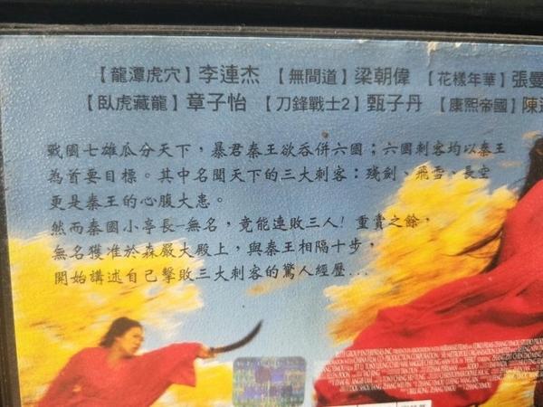 挖寶二手片-V01-027-正版VCD-華語【英雄】-李連杰 甄子丹 梁朝偉 張曼玉 章子怡 張藝謀(直購價)