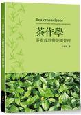 茶作學: 茶樹栽培與茶園管理