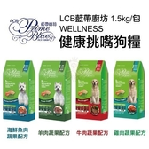 *KING WANG*LCB 藍帶廚坊 健康挑嘴狗飼料 1.5kg/包 全穀蔬果均衡配方 多種口味