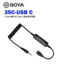 黑熊數位 BOYA 35C-USB C 連接器音頻線( 3.5mm轉USB Type-C) 轉接線 音源線 音頻線