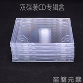 CD收納盒 10個CD盒音樂專輯光盤盒 透明盒 正方形可插封面收納盒單/雙片裝 至簡元素