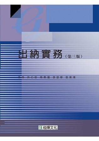 出納實務(第三版)