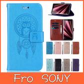 SONY Xperia10Plus Xperia10 手機皮套 貓頭鷹風鈴 插卡 支架 磁扣 可掛繩 防摔 內軟殼 壓紋皮套