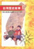 台灣歷史故事3開拓發展的時代