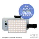 現貨 公司貨 ROWA 樂華 SL-60AI 手機 單眼 口袋型 LED 補光燈 攝影燈 雙色溫 10種亮度 隨身 自拍
