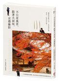 不只是風景,跟著大叔玩。京都攝影 :一本兼顧攝影觀點、技法與私房景點的旅遊攝影..