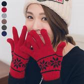 雪花造型針織手套 保暖手套 冬季保暖《Life Beauty》
