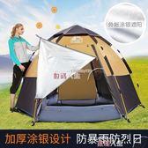 帳篷戶外3-4人全自動二室一廳 2人雙人加厚防雨露營野外野營賬篷 數碼人生igo