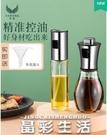 噴油瓶燒烤噴油瓶噴霧化家用橄欖油噴油壺廚房食用油瓶減脂玻璃狀控油壺 晶彩