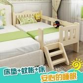 實木兒童床帶護欄小床男孩單人床女孩公主床嬰兒加寬邊床拼接大床 YTL皇者榮耀