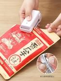 迷你便攜封口機小型家用塑料袋封口器零食手壓式電熱密封器 【免運】