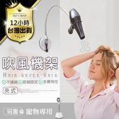 【免運費 吹風機架 強力吸盤】光滑面皆可吸 懶人吹風機架 吹髮架 吹頭髮 吹風機支架